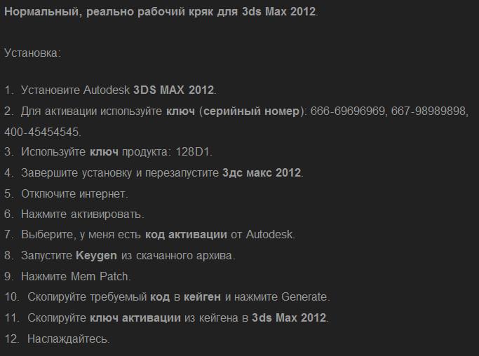 3ds_Max_2012_Crack. alla-cep, пробуй это нашёл отдельно. Качать торрент в 7