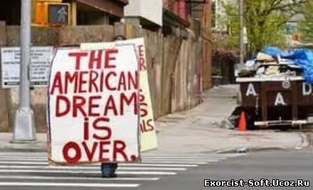 Прощай, американская мечта!