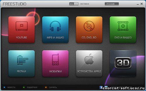 Free Studio 5.0.9