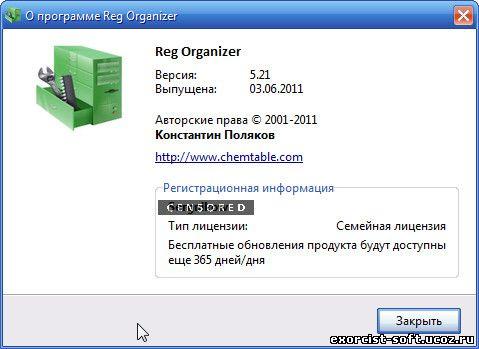 Reg Organizer RUS 5.21