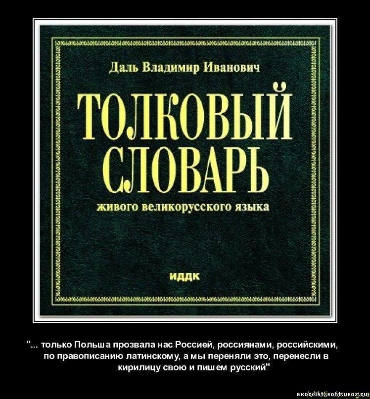 Крупный словарь русского языка В.И. Даля