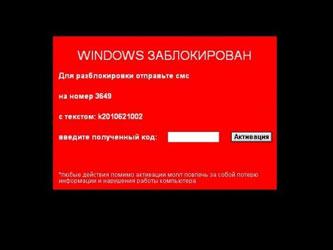 Windows в России заражает новый вирус