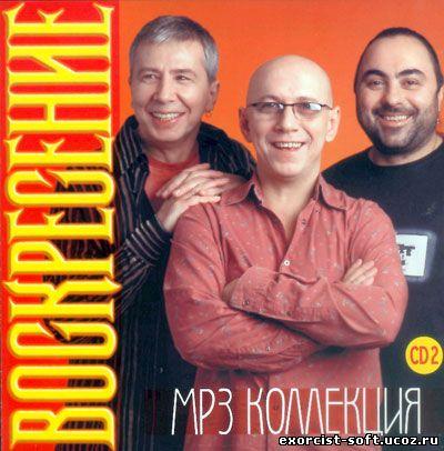 Воскресение - Лучшее (2 CD)