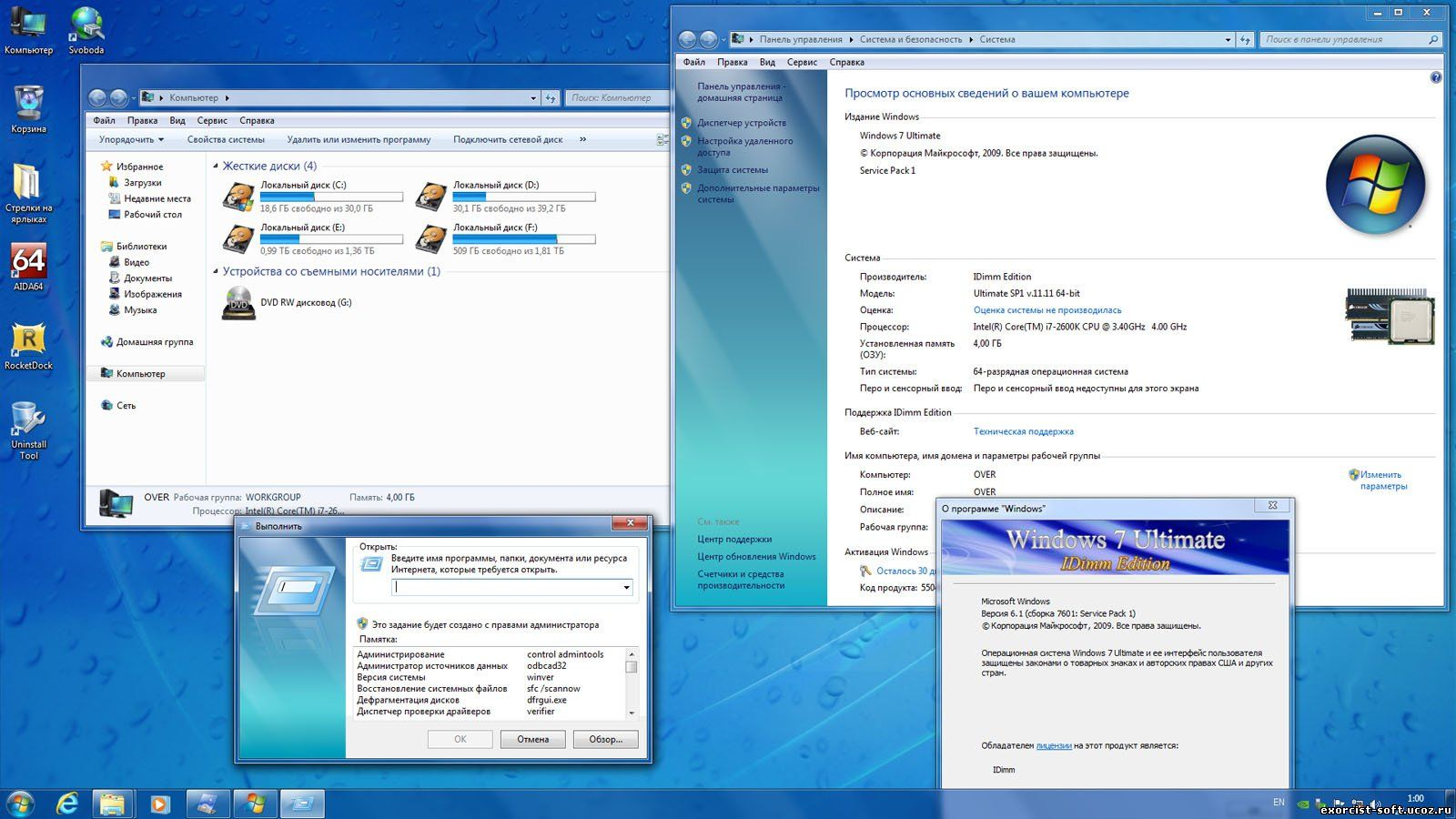Windows 7 Ultimate SP1 IDimm Edition v.11.11 (x86/x64)