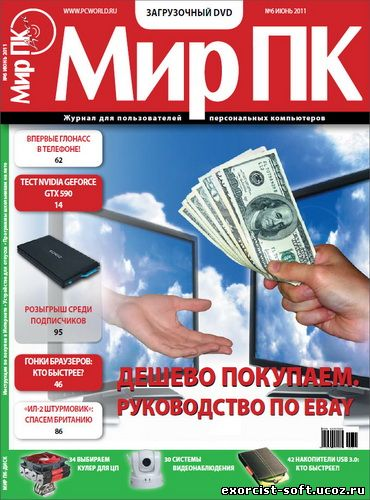 Мир ПК №6 2011