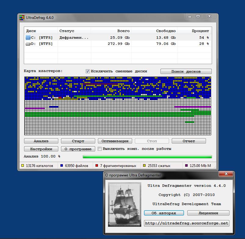 Ultra Defragmenter 4.4.0