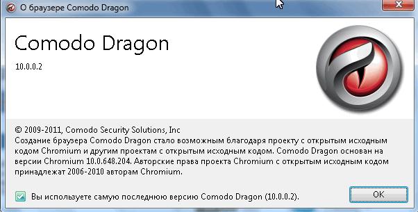 Comodo Dragon 10.0.0.2
