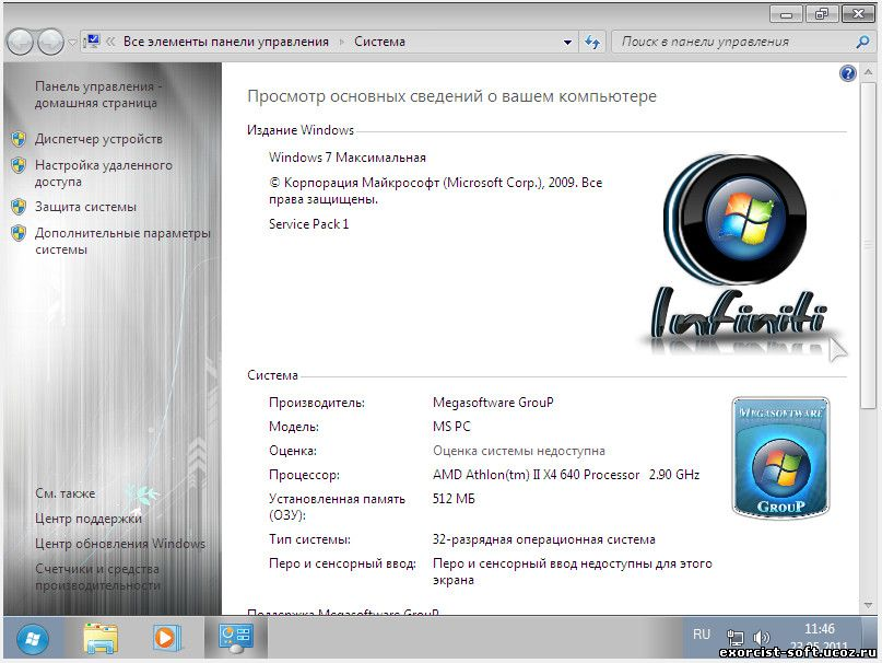 Windows 7 Ultimate Infiniti Edition x32(86) v2.0 Release