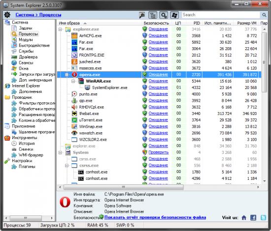 System Explorer 3.0 Portable
