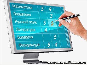 Электронные оценки
