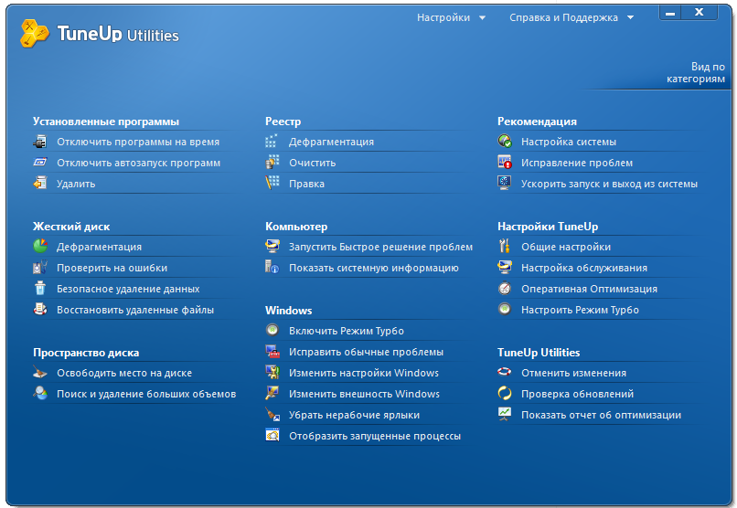 TuneUp Utilities 2011 Build 10.0.4000.42 Final Russian