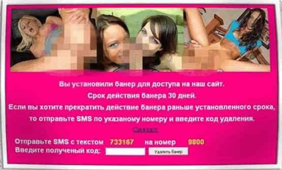 Как удалить порно баннер