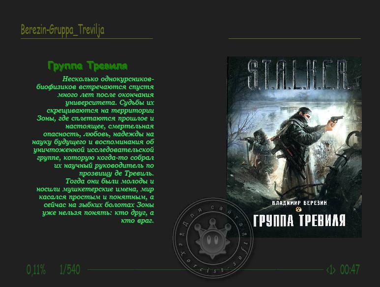 Группа Тревиля.fb2