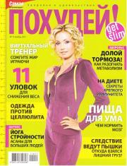 Похудей №10 2011 (ноябрь)