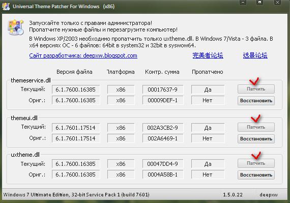 Как установить темы для Windows 7