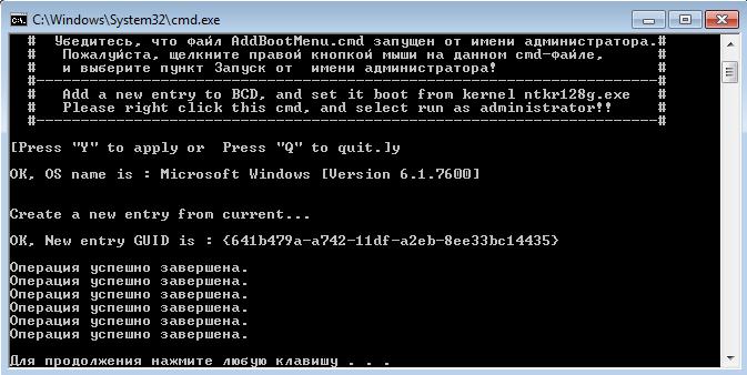 Тонкие настройки Windows 7